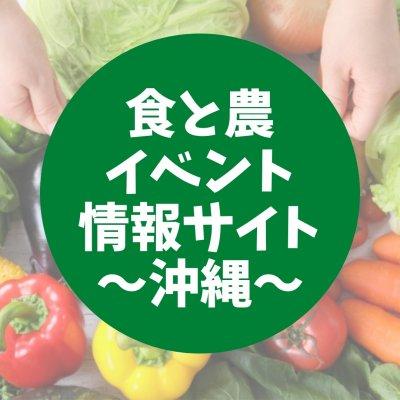 沖縄の食と農のイベント情報サイト