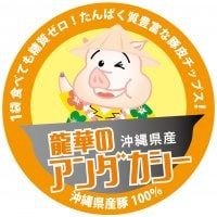 【公式】沖縄のお土産なら|沖縄伝統アンダカシー通販|元祖豚皮チップス | 龍華|沖縄で生まれた糖質ゼロの健康お菓子