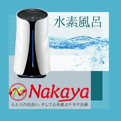 Nakaya企画|水素風呂|     人との出会い・心を結ぶ       ナカヤ企画