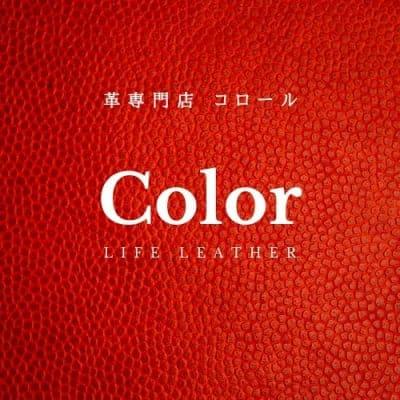 革専門店 Color Life Leather 〜コロール〜    沖縄県糸満市