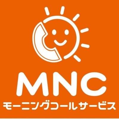 モーニングコールサービス 朝起きられないアナタのために monico!!