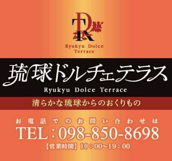 琉球ドルチェテラス | 地元沖縄から愛される琉球だんご本家