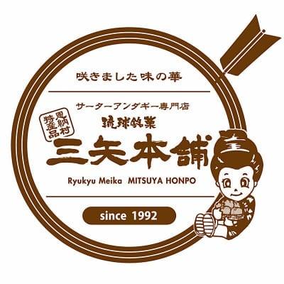 サーターアンダギーの専門店琉球銘菓 三矢本舗