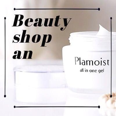 【贅沢なオールインワンジェル・Plamoist】Beauty Shop an
