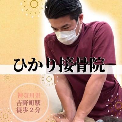 横浜吉野町ひかり接骨院・身体の悩みを一から解決します