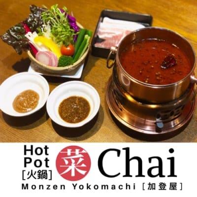大分県宇佐市の薬膳火鍋とロールアイスのお店/HotPot Chai(ホットポットチャイ)