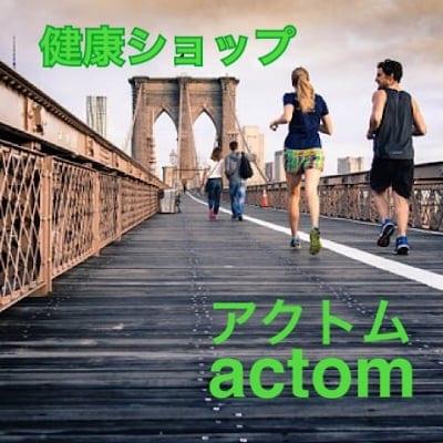 群馬県の健康応援ショップ  アクトム 健康グッズ 健康アクセサリー