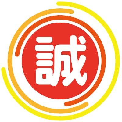 家の片付け・清掃・不用品回収 丸ごとOK 奉仕社誠印