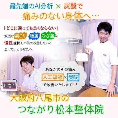 最先端のAI分析×炭酸で痛みのない身体へ… 大阪八尾市の【つながり松本整体院】