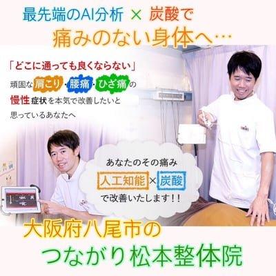 つながり松本整体院/大阪府八尾市