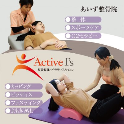 浜松市西区〜整骨整体ピラティスサロン〜【Active I's】