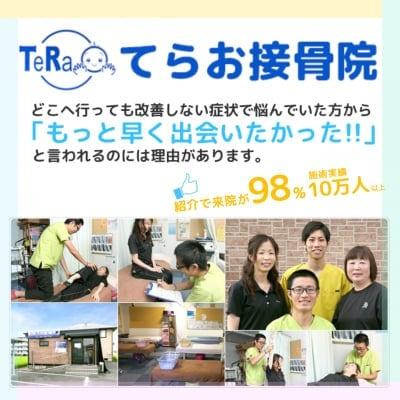 東広島市の接骨院 整体や自律神経・スポーツ障害・マタニティ治療・産後骨盤矯正ならてらお接骨院