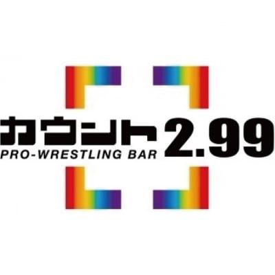 """カウント2.99(大阪ミナミ) """"PRO-WRESTLING BAR"""""""