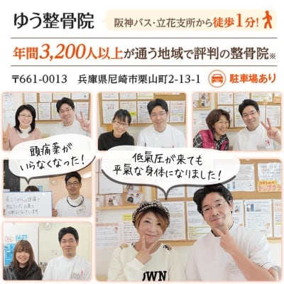 【メルマガ会員限定】自費施術500円割引クーポン進呈!(2020/10/1〜2021/1/31まで有効)