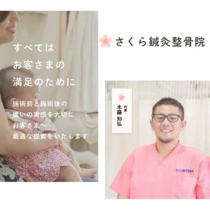 さくら鍼灸整骨院・整体院・心癒庵・KADIN CHE LA~beauty & health~