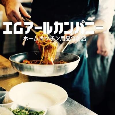ホームキッチン用品のお店/エムアールカンパニー