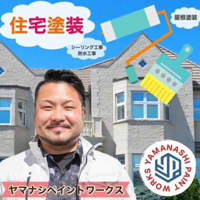 静岡県静岡市|外壁塗装・屋根塗装・防水工事の「ヤマナシペイントワークス」
