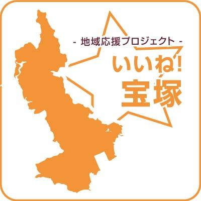 いいね!宝塚【地域応援プロジェクト】