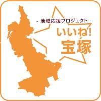 宝塚クーポン!【地域応援プロジェクト】