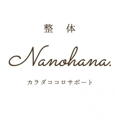 力士が通うスポーツ傷害・腰痛の駆け込み整体院!遺伝子分析に基づいた健康生活をサポートする「なのはな整体院」愛知県稲沢市