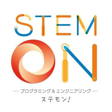【ステモン!砥部宮内校】年長、小学生、中学生のためのSTEM教育&プログラミング教室