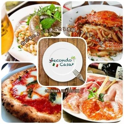 沖縄県浦添市『SecondoCasa/セコンドカーサ』我が家のように過ごせるワインと本格イタリアンの店