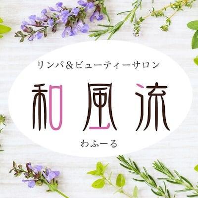 奈良新大宮で本格リンパマッサージ/施術資格取得スクール 和風流(わふーる)