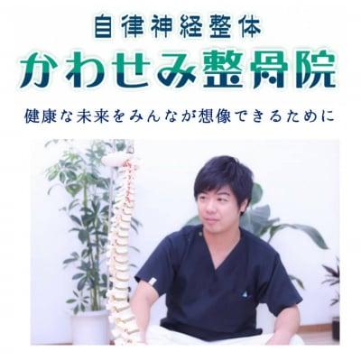 福岡県那珂川市の整体「かわせみ整骨院・鍼灸院」