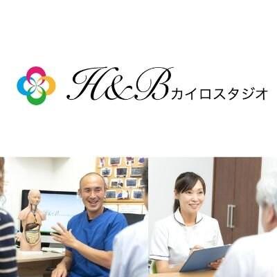 頭痛|腰痛|産後骨盤矯正|自律神経失調症でお困りなら富山の整体院 H&Bカイロスタジオ