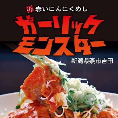 韓国料理|赤いにんにくめし~ガーリックモンスター~|新潟県燕市吉田
