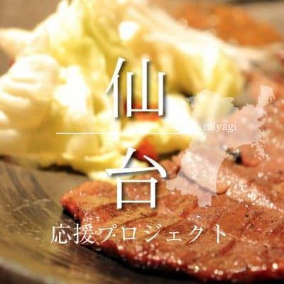 Sendai Web Marche 仙台応援プロジェクト