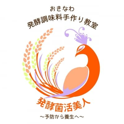 沖縄県の発酵調味料手作り教室「発酵菌活美人」☆「予防から養生へ」をテーマに菌活Lifeを発信
