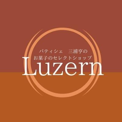 平塚・ルツェルン|パティシエ 三浦亨のセレクトショップ