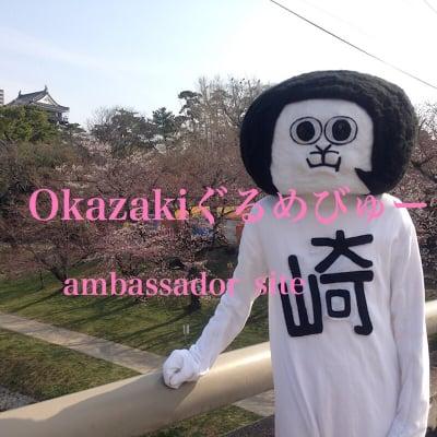 Okazakiぐるめびゅー『アンバサダー site』