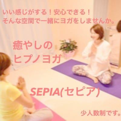 神奈川県横浜元町|ヒプノセラピー・癒やしのヒプノヨガ| Sepia(セピア)