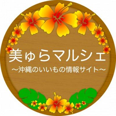 🏝美ゅらマルシェ〜沖縄のいいもの情報サイト〜