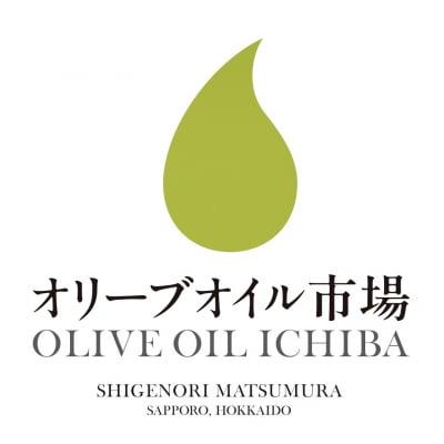 航空便で直輸入・最高品質オリーブオイル専門店【オリーブオイル市場】