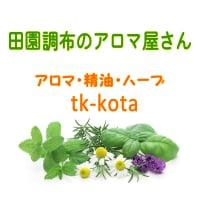 田園調布のアロマ屋さん アロマ・精油・ハーブのtk-kota