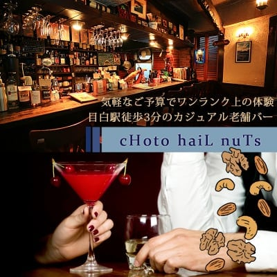 cHoto haiL nuTs 目白駅徒歩3分の心温まるカジュアル老舗バー