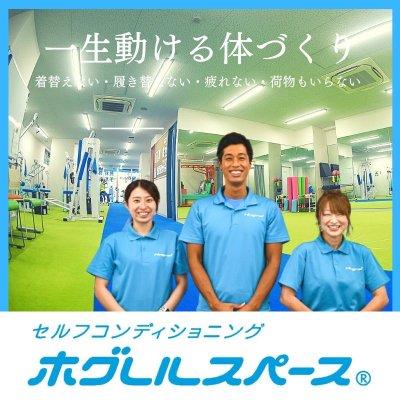 一生動ける身体へ ホグレルスペース横浜阪東橋店