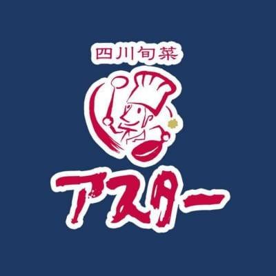 四川旬菜 アスター★愛媛県松山市久米の中華料理店