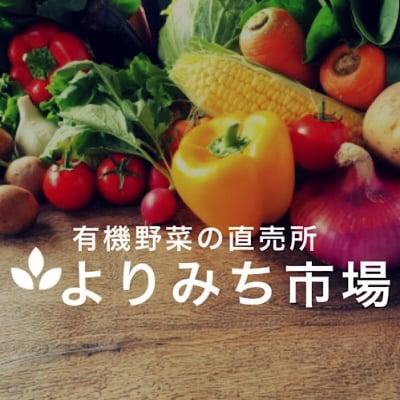 有機野菜の直売よりみち市場