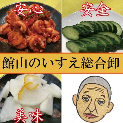 千葉県館山市のいすえ総合卸|安心安全の美味探求