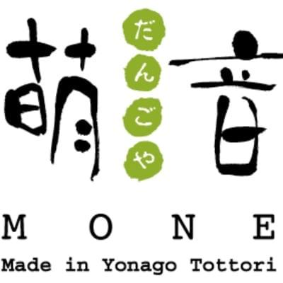 【だんごや萌音】和菓子とお餅の専門店 鳥取県米子市