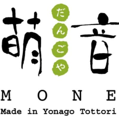 【だんごや萌音】和菓子とお餅の専門店|鳥取県米子市