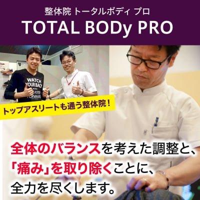 【愛媛県松山市】トップアスリートが通うスポーツ整体院&女性整体師による美容整体のトータルサポート【TOTAL BODy PRO】