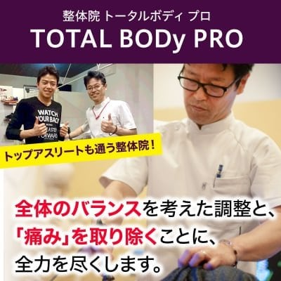 スポーツ整体院【TOTAL BODy PRO】愛媛県松山市