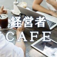 経営者CAFE★お悩み解決相談所(東京)