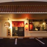 沖縄リゾート恩納村の居酒屋:恩納つばき