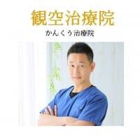 豊川で唯一の整体技術で腰痛を改善するかんくう治療院